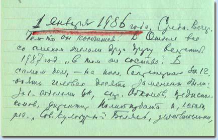 история россии 1958 год: