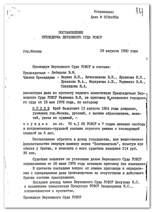Resolution of the Presidium of the RSFSR Supreme Court annulling earlier court rulings on Orlov's case, August 29, 1990