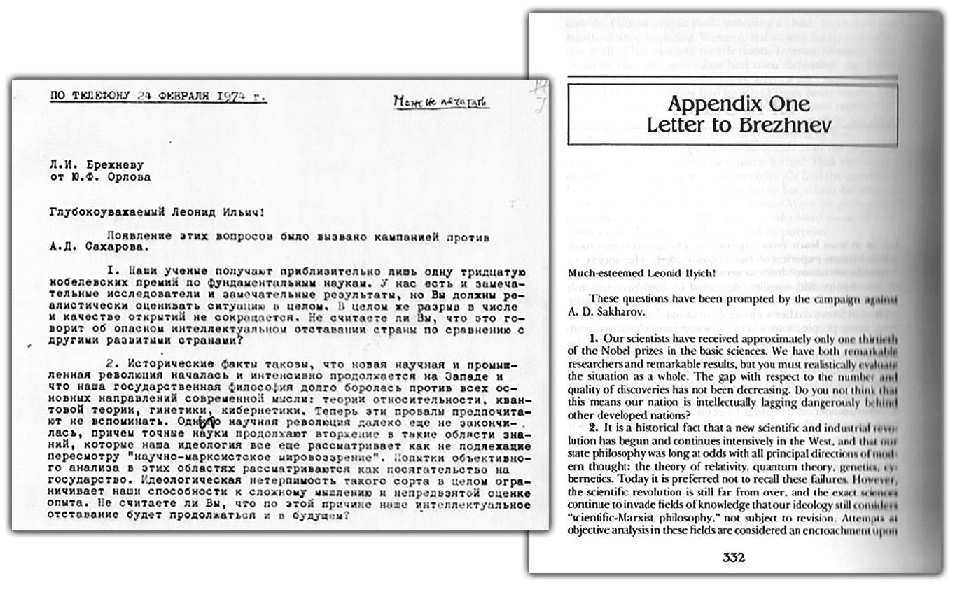 Orlov's letter to Brezhnev