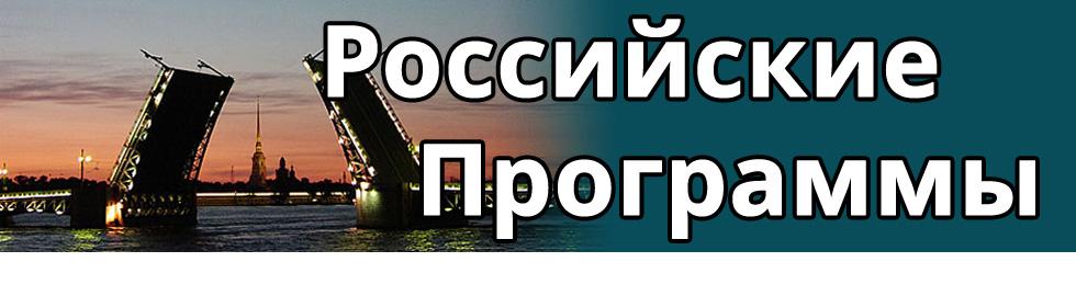 Russian Programs