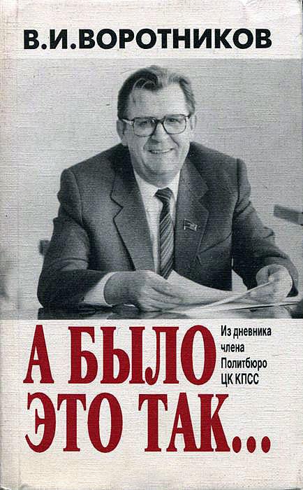 Vorotnikov's book